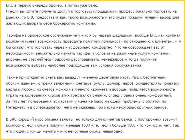 Отзыв2 клиента о дебетовой карте БКС Банка