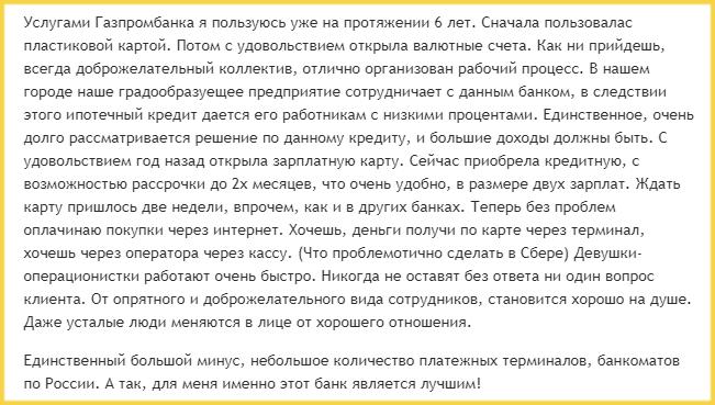 Отзыв2 клиента о дебетовой карте Газпромбанка