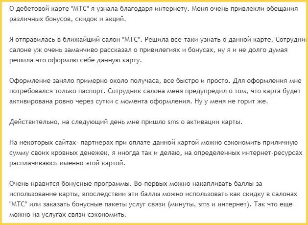 Отзыв2 клиента о дебетовой карте МТС банка