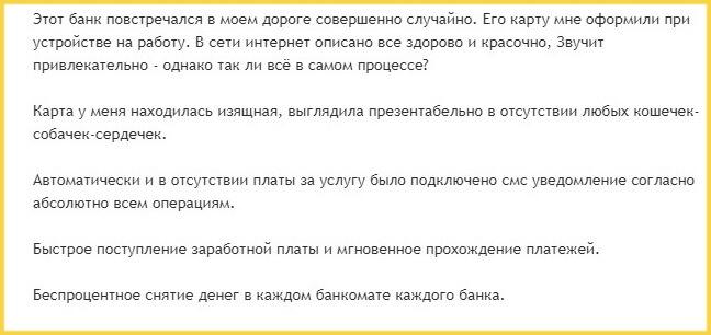 Изображение - Дебетовые карты росевробанка Otzyv2-o-debetovoj-karte-Rosevrobanka