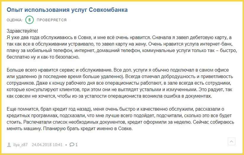 Отзыв2 клиента о дебетовой карте Совкомбанка