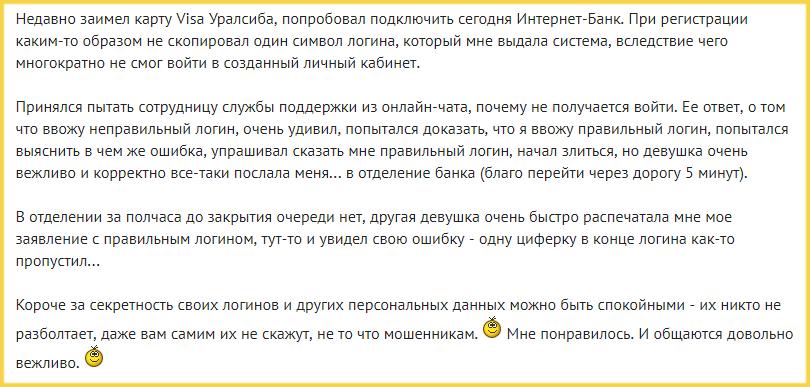 Отзыв2 клиента о дебетовой карте банка Уралсиб