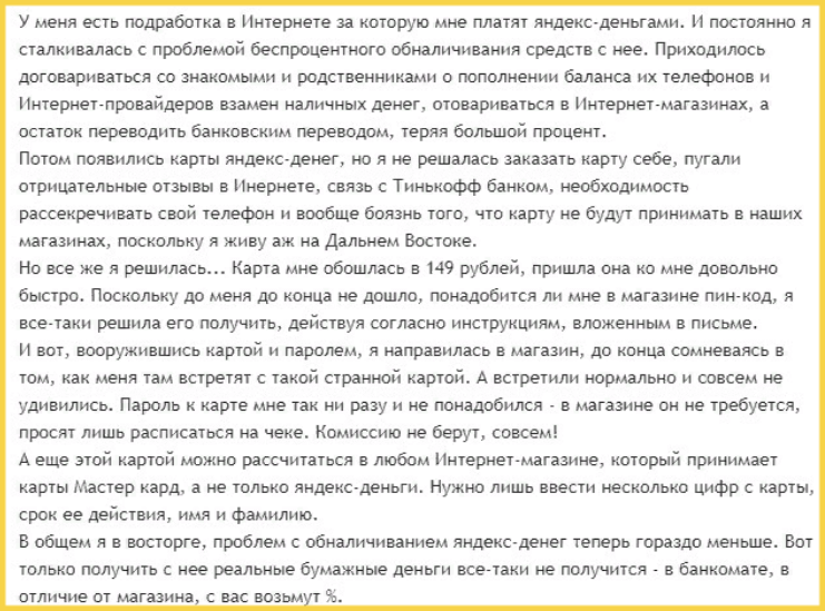 Отзыв2 клиента о дебетовой карте ЯндексДеньги