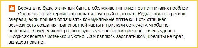 Отзыв2 клиента о дебетовой карте банка Кольцо Урала