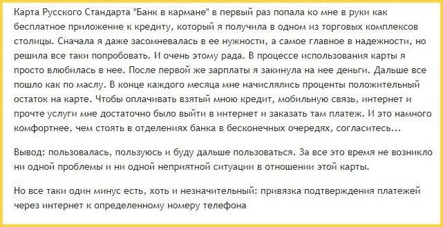 Отзыв2 клиента о дебетовой карте Банка Русский Стандарт