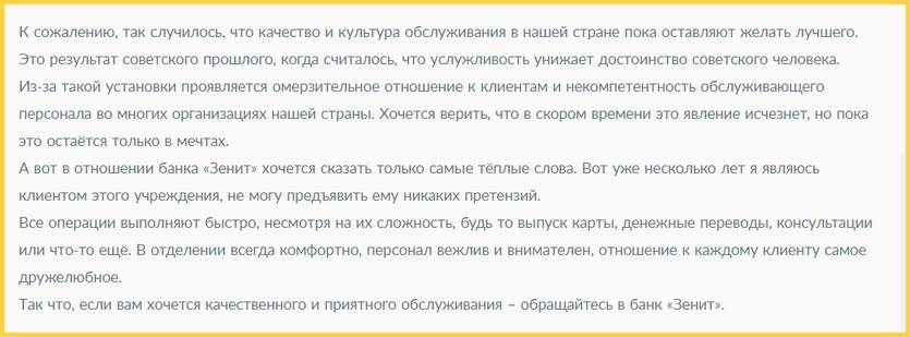 Отзыв2 клиента о дебетовой карте банка Зенит