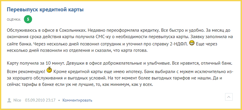 Изображение - Как оформить кредитную карту абсолют банка Otzyv2-o-kreditke-Absolyut-banka