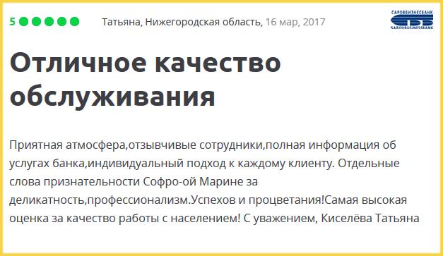 Отзыв2 клиента о кредитной карте Саровбизнесбанка