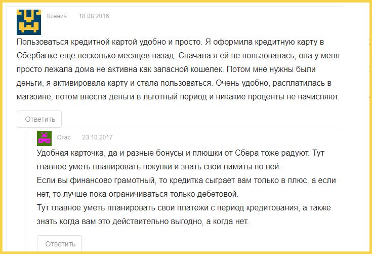 Отзыв2 о кредитке через Сбербанк Онлайн