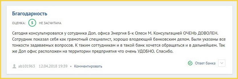 Отзыв2 клиента о кредитной карте банка Россия