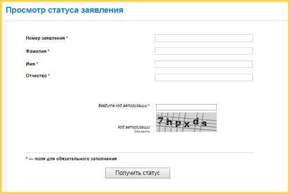 Просмотр статуса заявления СМП Банка