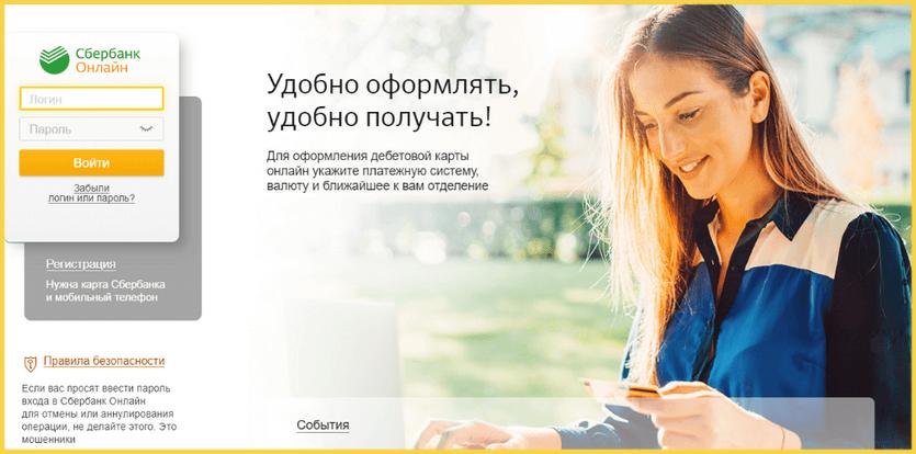 Вход в систему Сбербанк-Онлайн