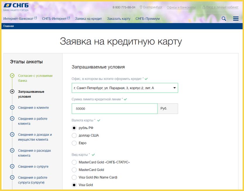 Выбор условий кредитной карты в заявке Сургутнефтегазбанка