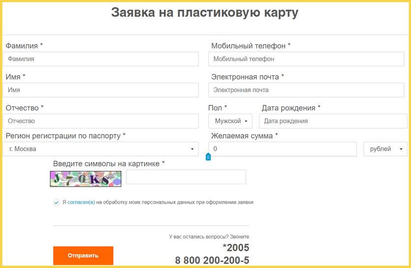 Изображение - Как оформить кредитную карту абсолют банка Zayavka-na-kreditku-Absolyut-banka