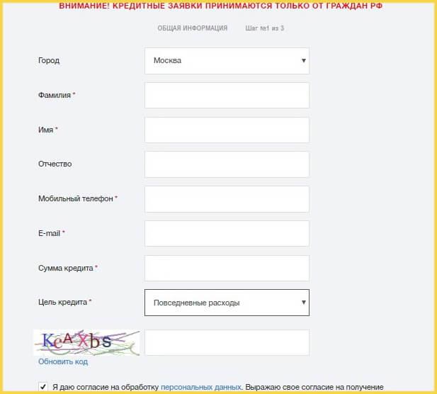 Форма заявки на кредитную карту БКС банка