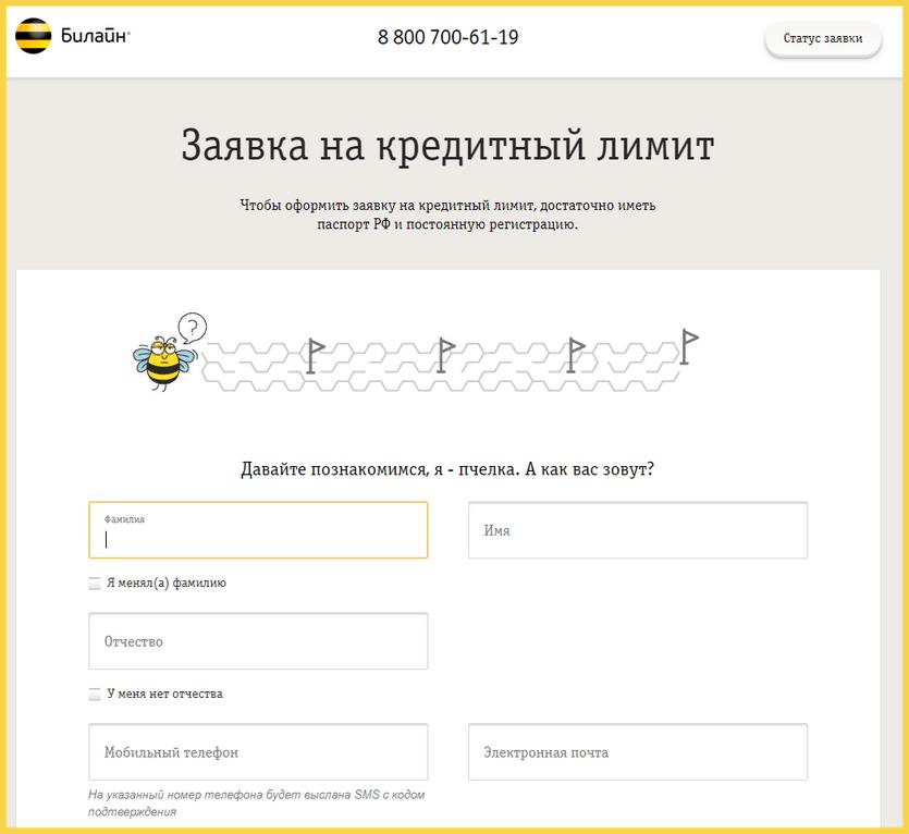 Форма заявки на кредитную карту Билайн
