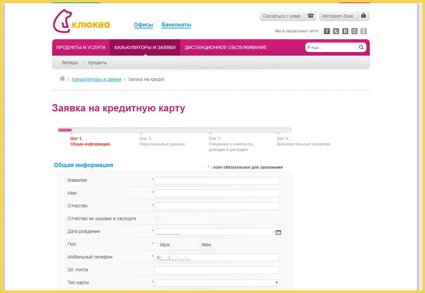 Форма заявки на кредитную карту Клюква банка