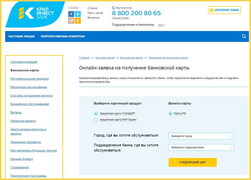 Форма заявки на кредитную карту Крайинвестбанка