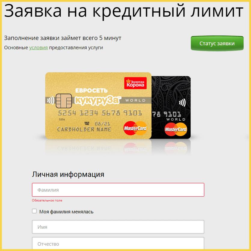 Погашение кредита по кредитной карте