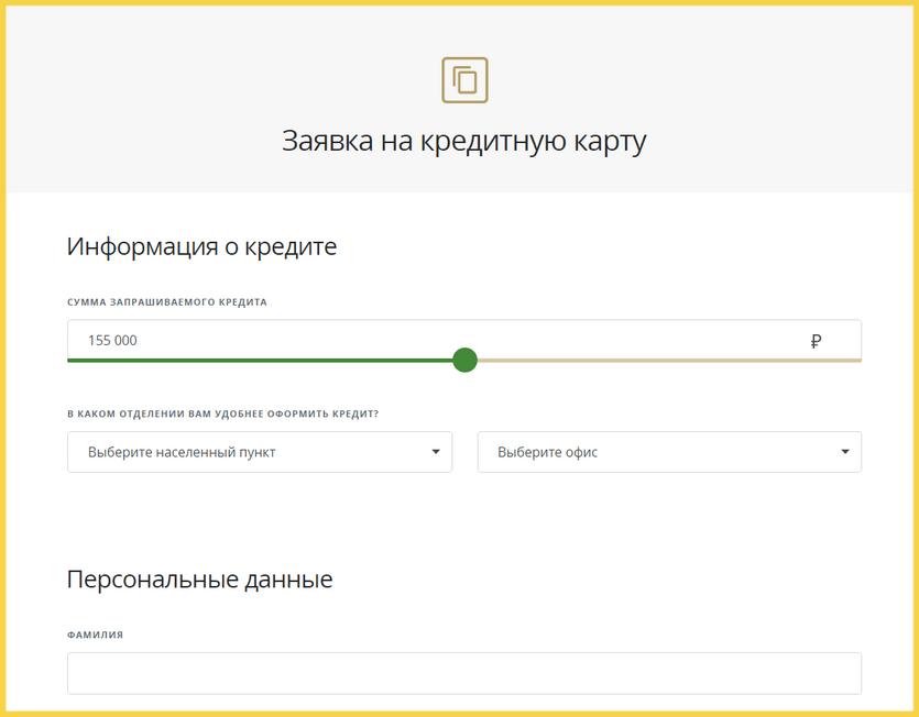 Форма заявки на кредитную карту Примсоцбанка