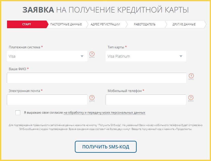 Форма заявки на кредитную карту Эс-Би-Ай Банка