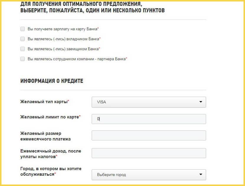 Форма заявки на кредитную карту Союз банка