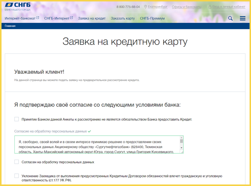 Форма заявки на кредитную карту Сургутнефтегазбанка