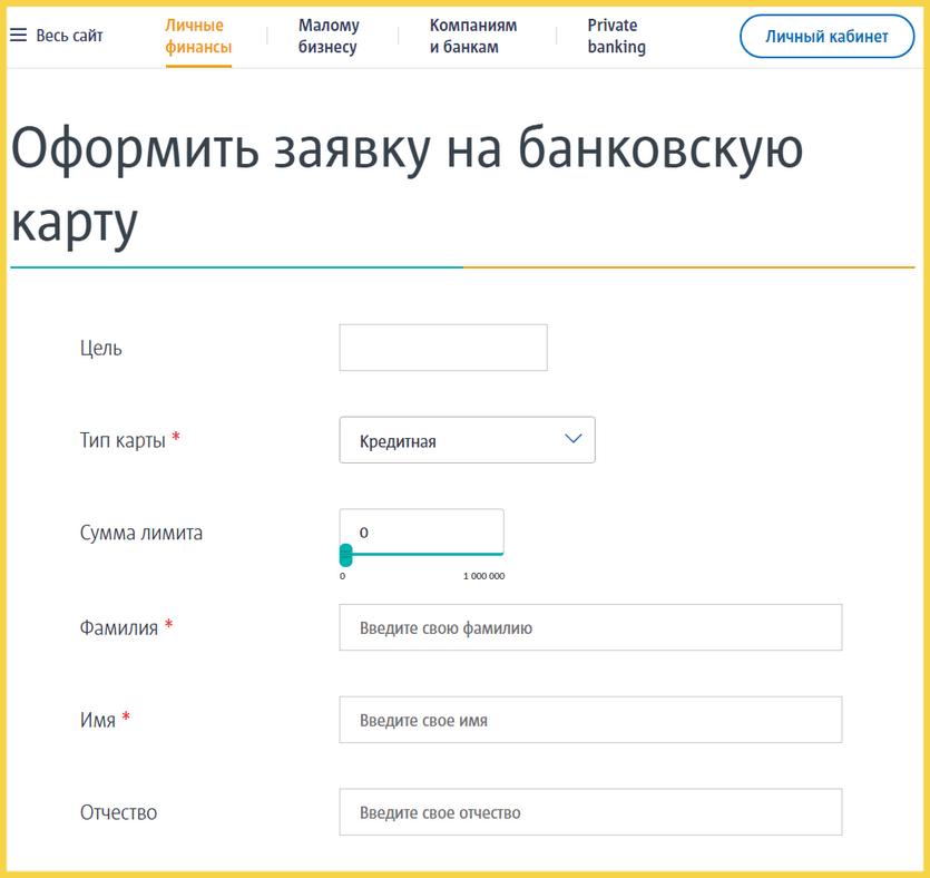 Изображение - Как оформить кредитную карту транскапиталбанка Zayavka-na-kreditku-Transkapitalbank