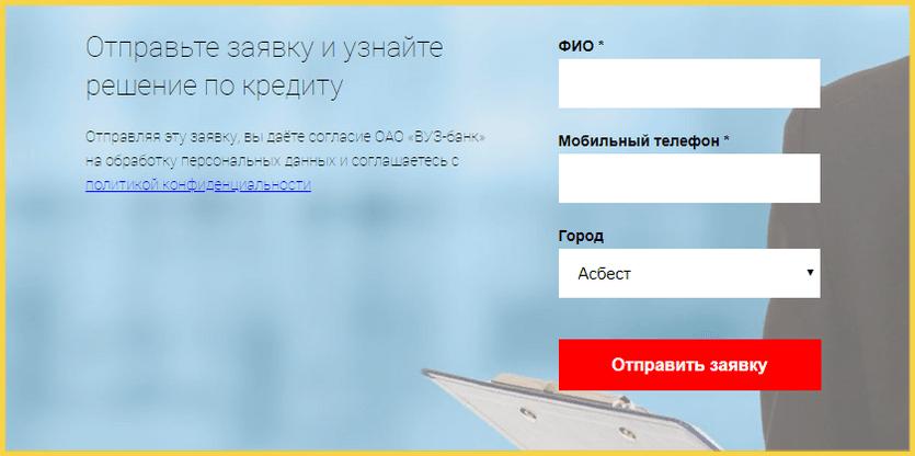 Форма заявки на кредитную карту ВУЗ-Банка