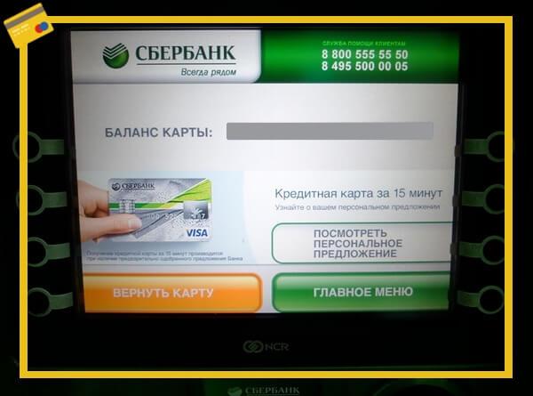 как узнать сумму задолженности по кредитной карте сбербанка пополнить баланс билайн с банковской карты сбербанка через телефон 900 смс
