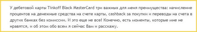 Отзыв клиента о дебетовой карте по почте
