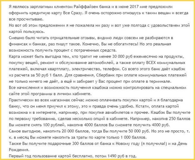Банк русский стандарт кредит отзывы