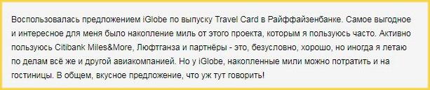 Отзыв2 клиента о премиальной кредитной карте