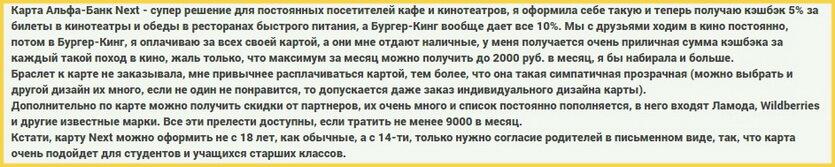 Изображение - Дебетовая карта для студентов Otzyv-o-debetovoj-karte-studentam