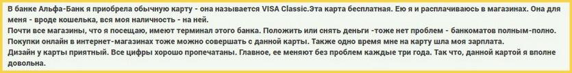 Отзыв клиента о классической дебетовой карте Visa